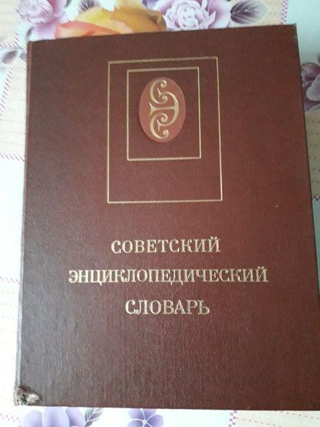 Советский энциклопедический словарь.