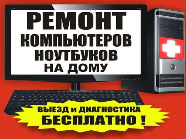 Ремонт компьютера,моноблока,ноутбука,настройка,программист,ВЫЕЗД!