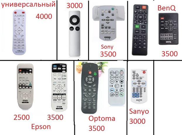 Пульт ДУ Apple TV / пульт для проектора Epson Sony Sanyo Optoma BenQ