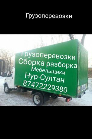 Грузоперевозки Астана. Переезды и Доставки. Грузчики и мебельщики