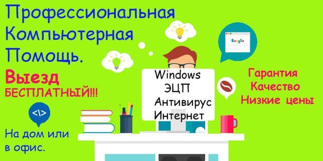 Программист!!!Установка программ на выезд. Установка Windows