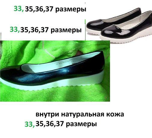 Хамелеон туфли школьные синие туфли девочку 33, 35, 36, 37 внутри кожа