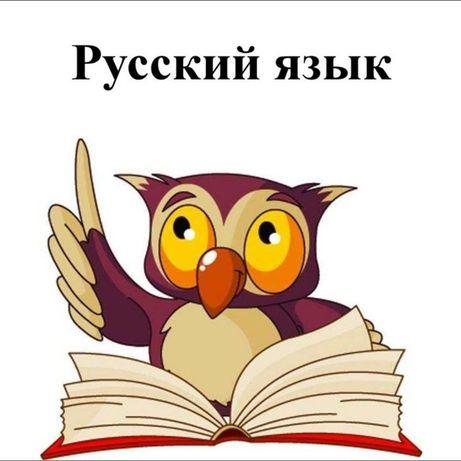 Уроци по руски език, преводи от и на руски език. Ниво С2.