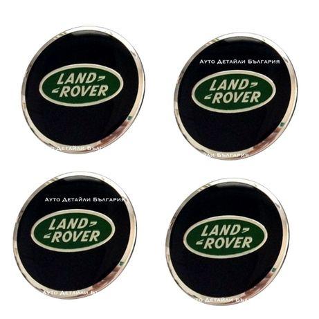 Капачки за джанти 63мм Ланд Роувър Land Rover Range Rover