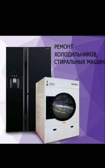 Ремон Холодильников и стиральных машин Талдыкорган - сурет 1