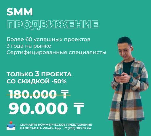 SMM Продвижение | Таргетированная реклама | СММ
