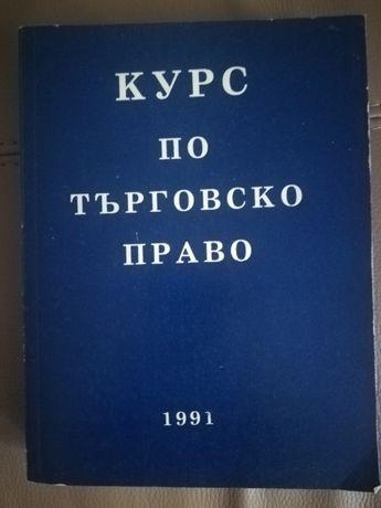 Курс по търговско право,т.1,Филип Рачев