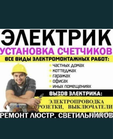 Электрик үйлерге монтаж истимиз 220/ 380в двежок
