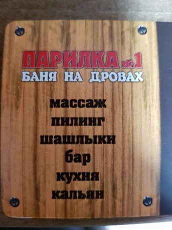 Сауна Баня на дровах. АКЦИЯ 4-й час в подарок