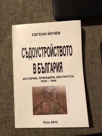 Учебник по право