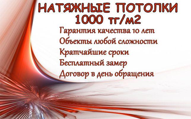 Натяжные потолки! Лучшие цены в Алматы! от 1300 тг. Бесплатный замер!