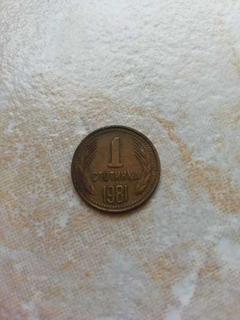 Продавам монета 1981 (НРБ)