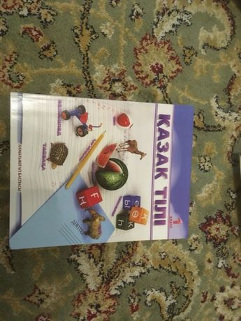 Казак тили учебник 1 класс