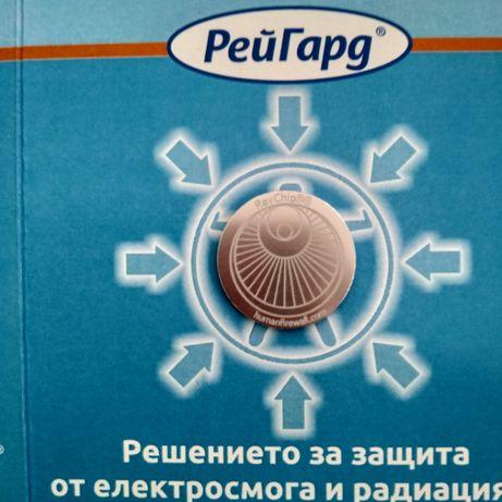 Защитен чип за мобилен телефон