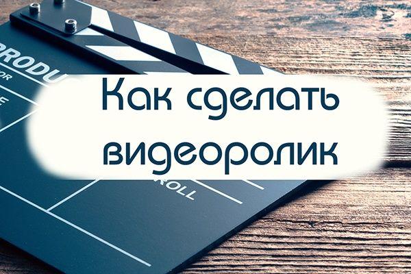 Создание видео,  видеомонтаж, видеопоздравление,  слайд-шоу