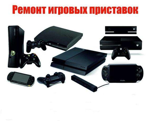 Ремонт PlayStation 1,2,3,4, PSP & Xbox 360/One любой сложности