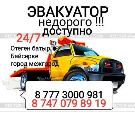 Эвакуатор Алматы обл.Байсерке Отеген батыр Жалгамыс Покровка Али Арна