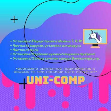 Компьютерная помощь, установка windows, чистка от вирусов и пр.