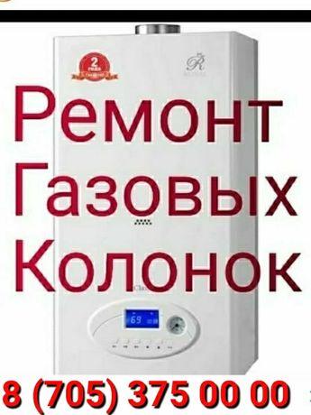 Ремонт Газовых-Колонок и Газовых-Котлов.