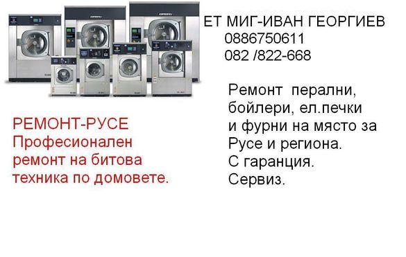 Ремонт на перални,бойлери,ел.уреди за Русе
