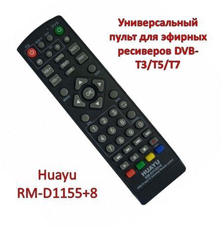 Универсальный пульт для эфирных ресиверов  DVB-T3/T5/T7, Huayu RM-D11