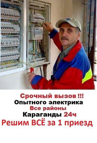 Неотложная помощь 24часа элeктрик KRG