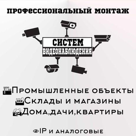 Видеонаблюдение, сигнализации и системы охраны.