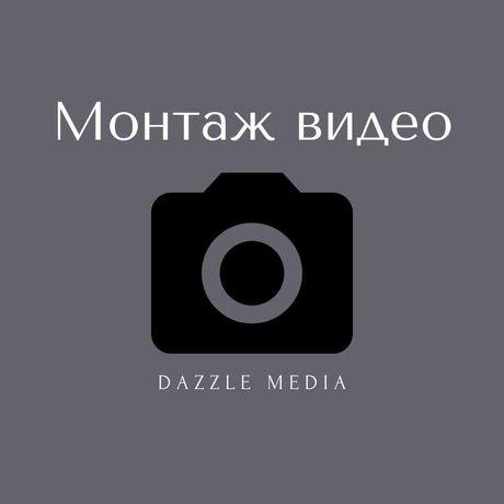 Видео монтаж / видеомонтаж / Съемка рекламы / Видеосъемка