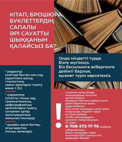 Написание Научных Работ Брошюра Буклет Флаеры Листовки
