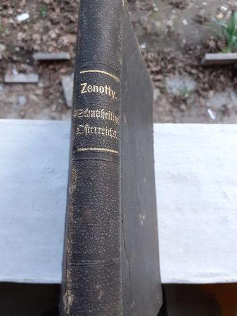 Книги две много стари немски библии