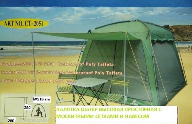 Шатер Палатка 5-6 местная высокая просторная с москитками