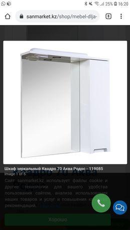 Шкаф зеркальный Квадро 70