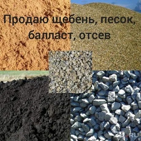 Балласт,песок,щебень.