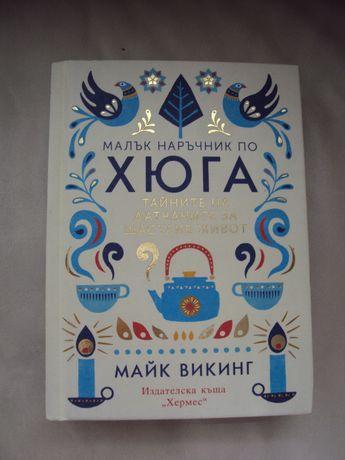 Книги за живота на датчаните