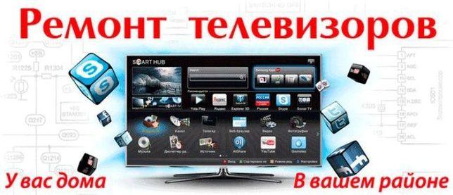 ОПЫТНЫЙ ТЕЛЕМАСТЕР!! Ремонт телевизоров Lg Sansung Sony Haier