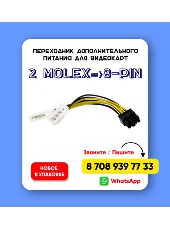 Для компьютера. Доп.питание - 2 Molex - 8 pin. Для видеокарты. Новое.