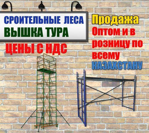 Фасадные строительные леса, вышка тура, леса на колесах Алматы
