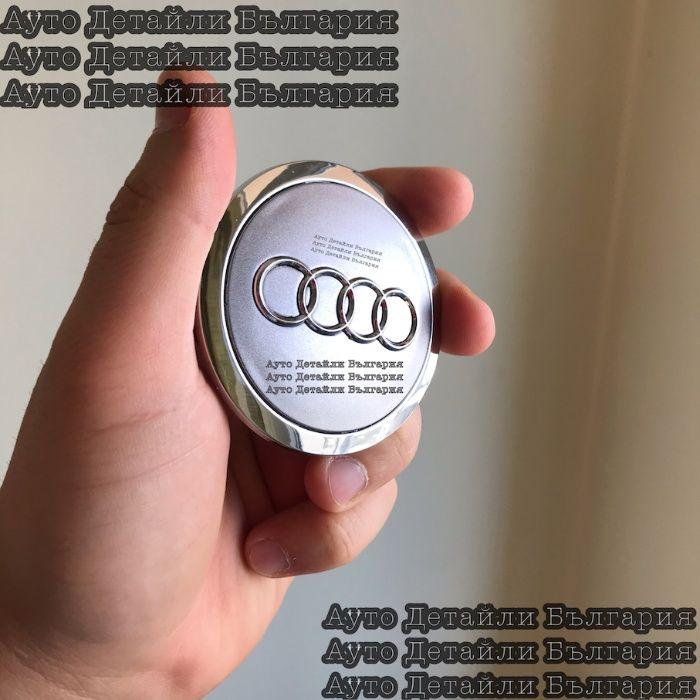 Капачки за Ауди джанти 69мм сив цвят