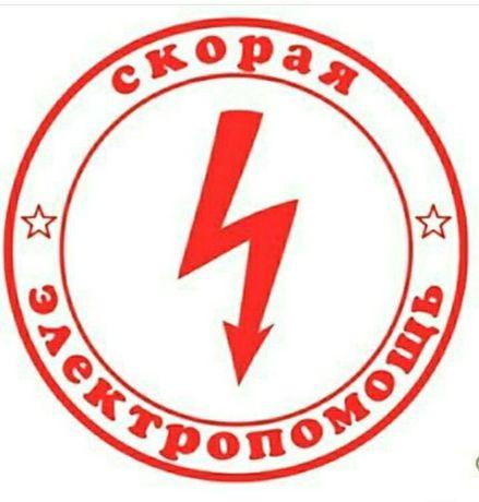 Электрик 24/7 круглосуточно