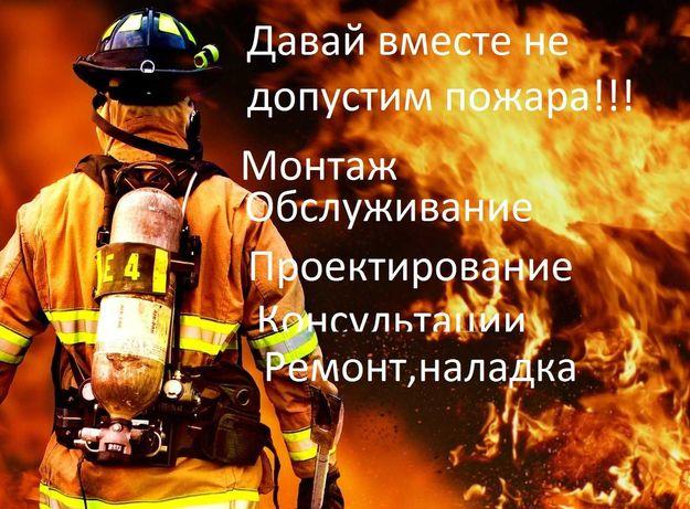 Со скидкой монтаж, обслуживание пожарной сигнализации, пожаротушения.