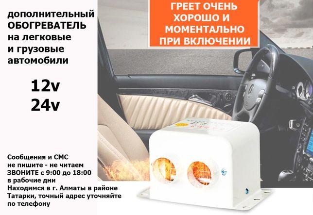 АВТО-ПЕЧКА ФЕН на легковые и грузовые машины доп. ЭЛЕКТРО-ОБОГРЕВАТЕЛЬ