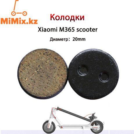 Тормозные колодки на Электросамокат Xiaomi M365 самокат ремонт замена