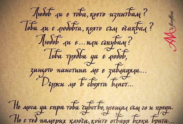 Калиграфски услуги,калиграфия.Надписване на покани,писма,грамоти