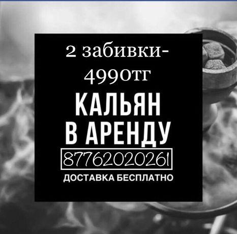 Аренда Kальянa,Kальян на дом,доставка 24/7лчлч
