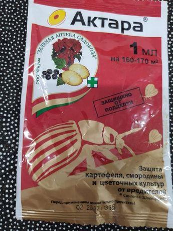 Актара 1 мл защита картофеля, смородины, цветочных культур и тд
