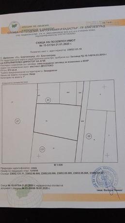 Продавам земеделска земя в с. Дренково