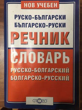 Речници по руски и френски