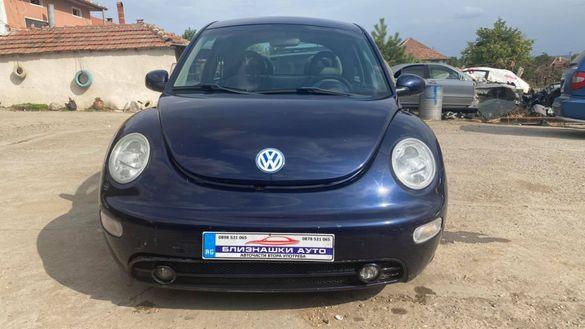 Volkswagen New Beetle само на части