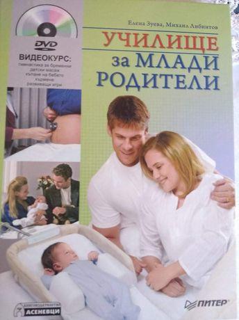 Книги за бъдещи майки