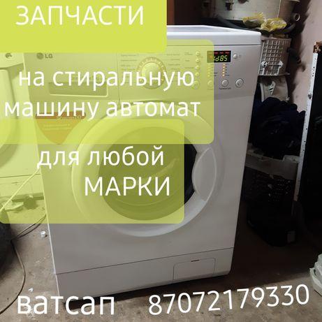 Запчасти на стиральных машин